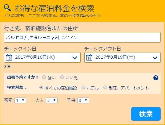 booking-com1