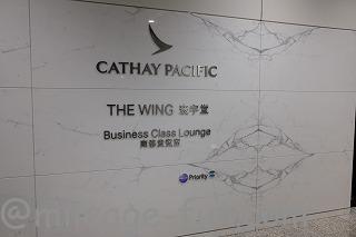 香港wingラウンジ